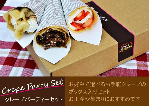 partyset